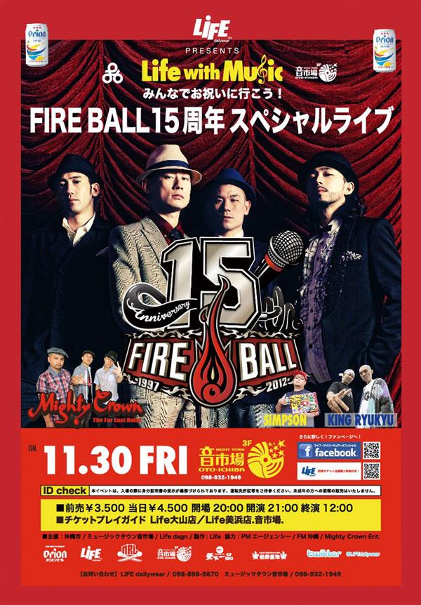 11.25fire-ball.jpg