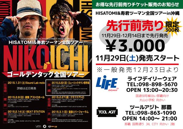 600nicoichi.jpg