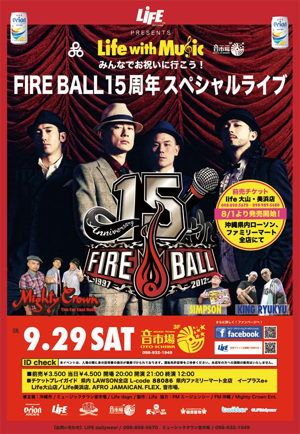 8.1FIRE-BALL.jpg
