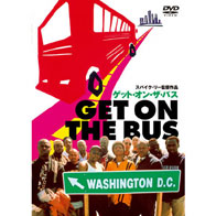 GET-ON-THE-BUS-196.jpg