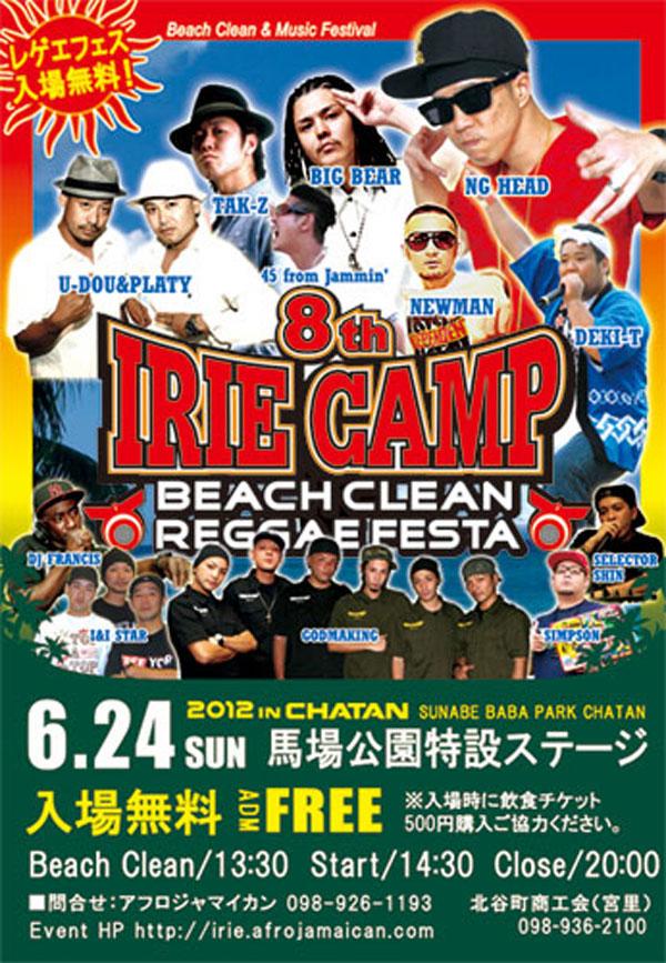 IRIECAMP2012.jpg