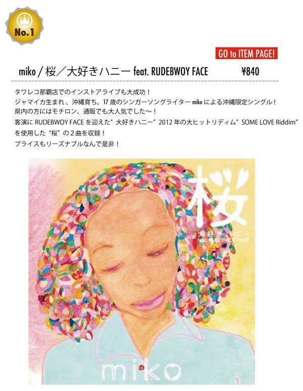 MIKO-NO1.jpg