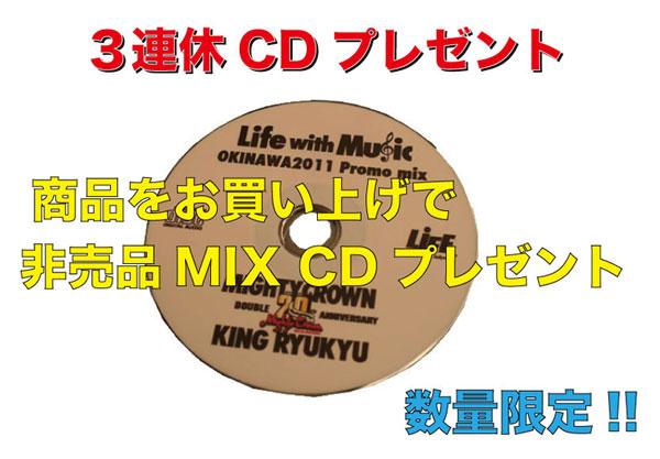 MIX-CD.jpg