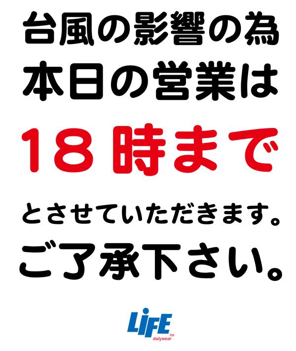 TAIFU_POP.jpg