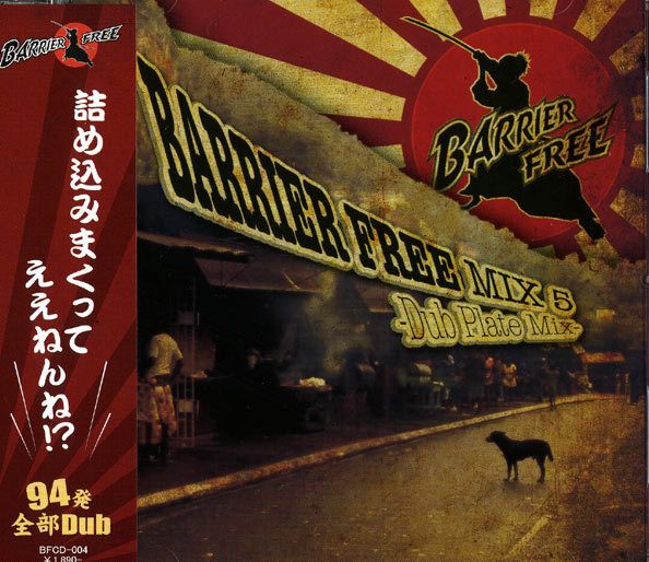 barrie-free-mix-cd-9.22.jpg