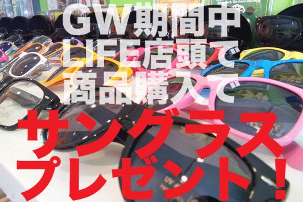gwsunglasscan427.jpg