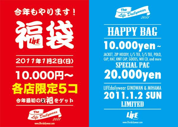 happybag2011.jpg