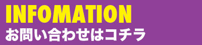 infomation.jpg