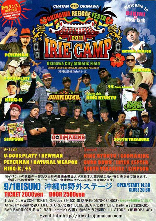iriecamp2011.jpg