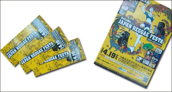 japan-reggae-festa.jpg