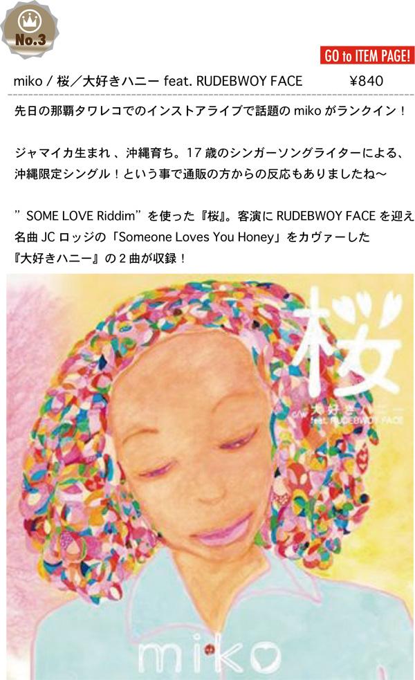 no3-miko.jpg
