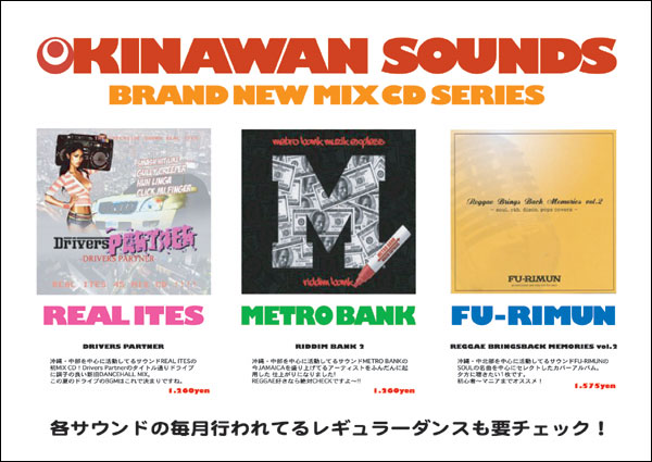 okinawnsoundcd8.12.jpg